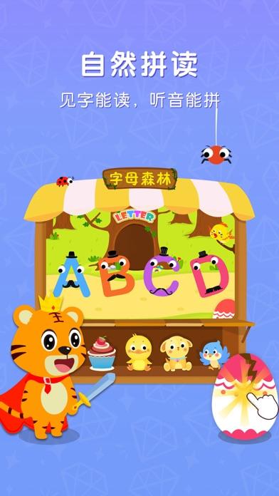 贝乐虎英语启蒙-儿童英语游戏ABC screenshot one