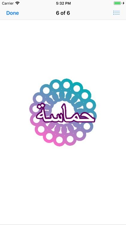 Muslims Daily Greetings Arabic screenshot-6