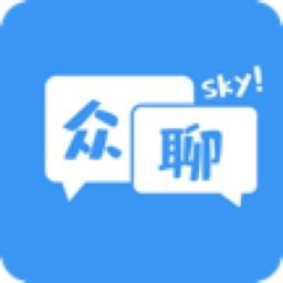 众聊Sky-安全的聊天平台