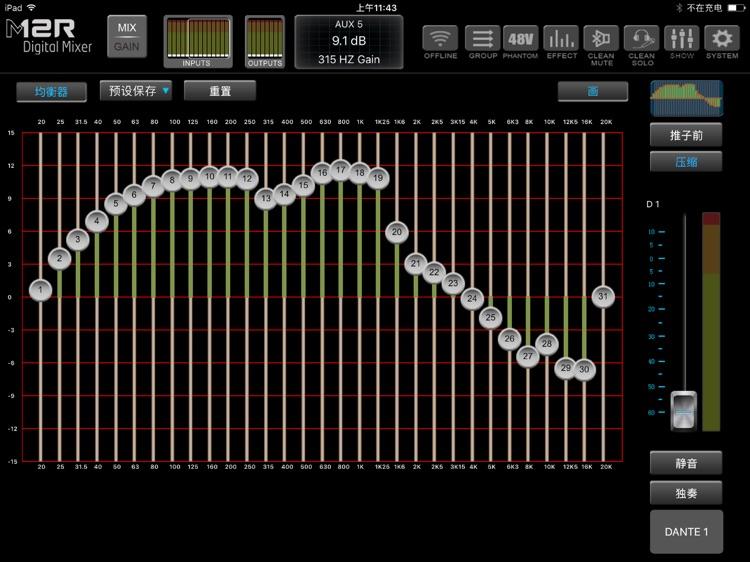 M12R Digital Mixer screenshot-7