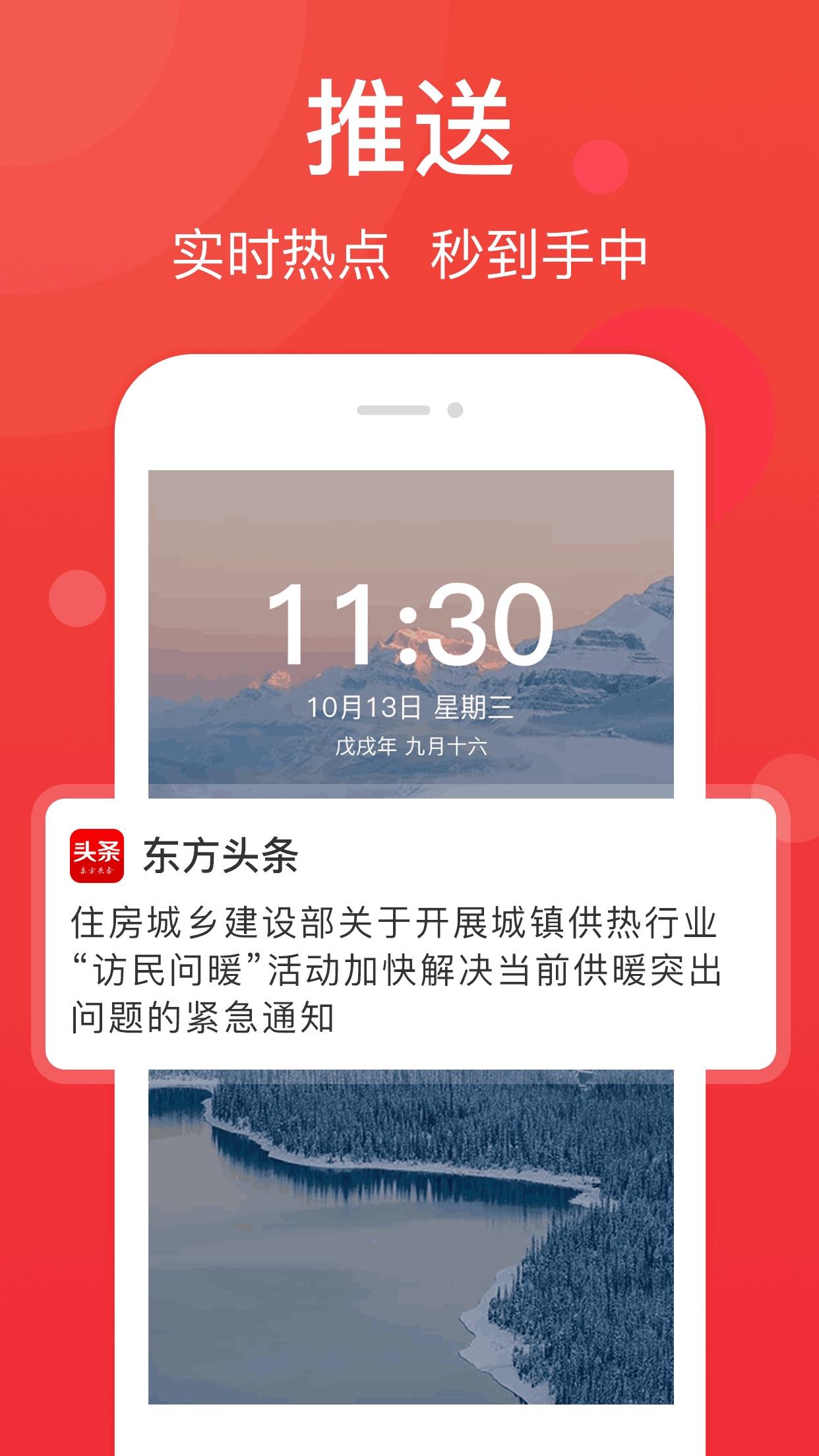 东方头条-个性化新闻阅读平台 Screenshot