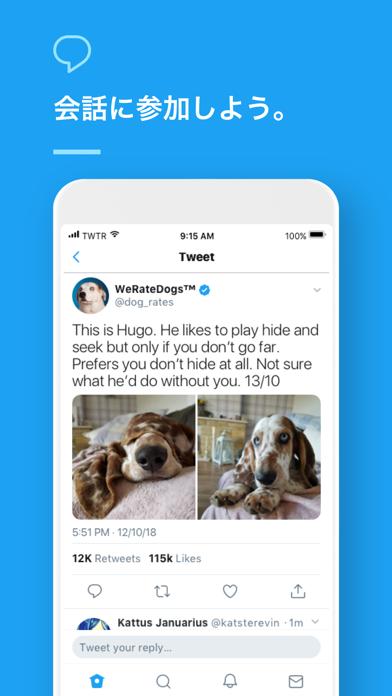 Twitter ScreenShot2