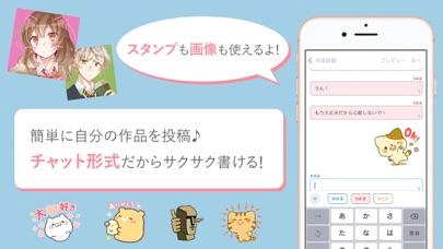 Balloon(バルーン):毎日更新チャット小説アプリ - 窓用