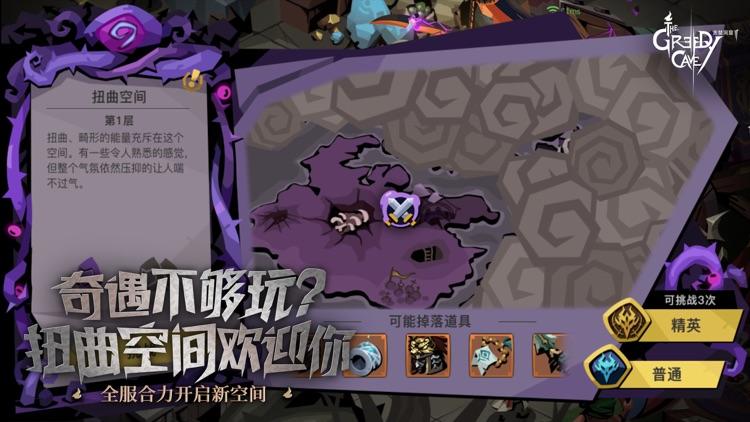 贪婪洞窟2 screenshot-3