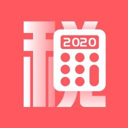 个税计算器-2019个人所得税税务app