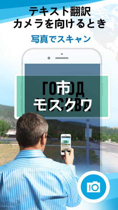 Translate+ - 翻訳カメラのおすすめ画像3