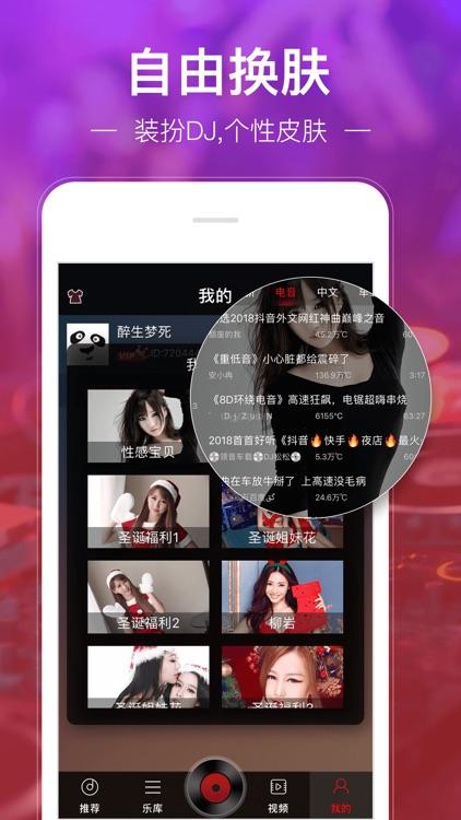 DJ多多 - MC喊麦社会摇 screenshot-4
