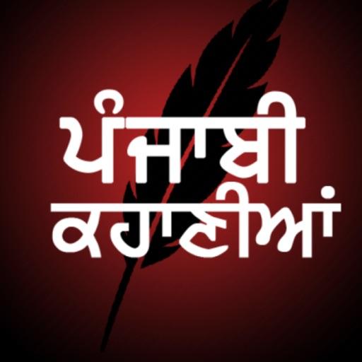 Punjabi Stories Online