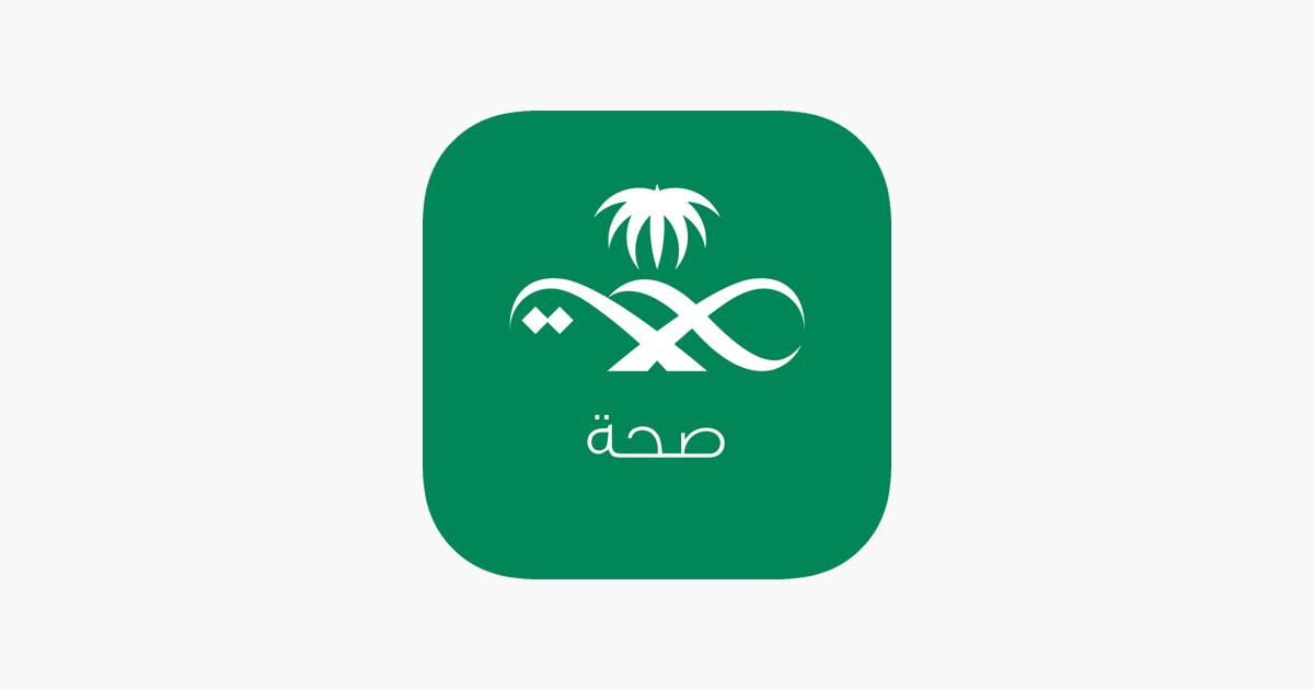 Sehha صحة On The App Store