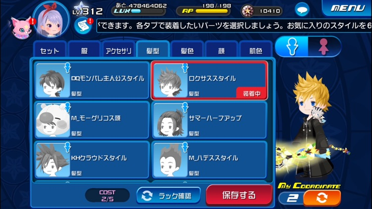 KINGDOM HEARTS Union χ[Cross] screenshot-7