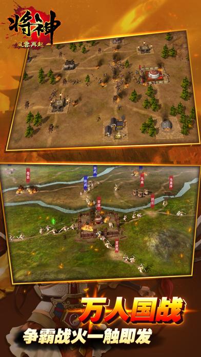 将神-三国策略之王 screenshot1