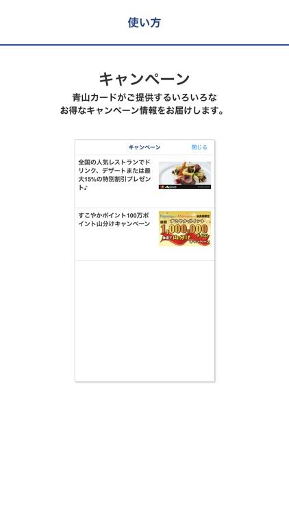 青山QCMアプリ screenshot-5