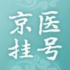 北京医院挂号通-北京市医院预约挂号网上平台