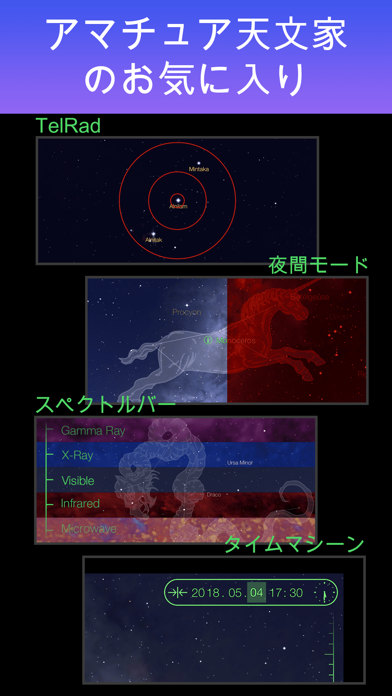 Star Walk - ナイトスカイ: 星座と星 ScreenShot7