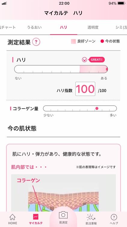 肌パシャ screenshot-2