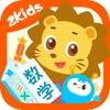 2Kids数学天天练 - 幼儿数学游戏早教益智软件