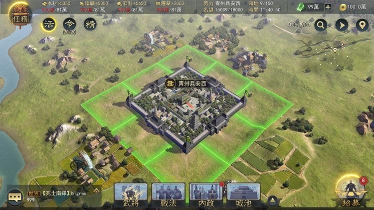 九州爭霸-年度3D改版- screenshot-3