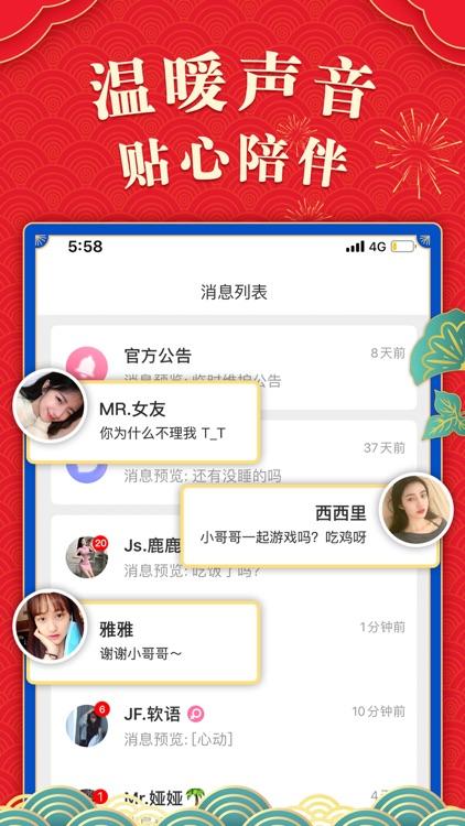 Mua语音-声音交友 screenshot-4