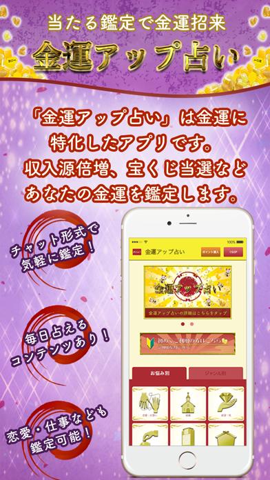 金運アップ占い ScreenShot1