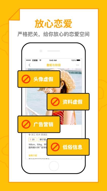 恋爱圈 - 年轻人的恋爱&脱单App screenshot-4