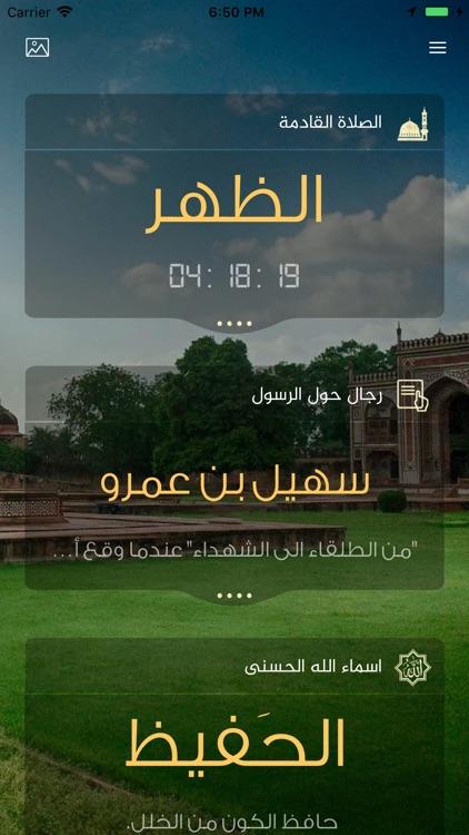 صلاتي حياتي-الصلاة والقبلة screenshot-3