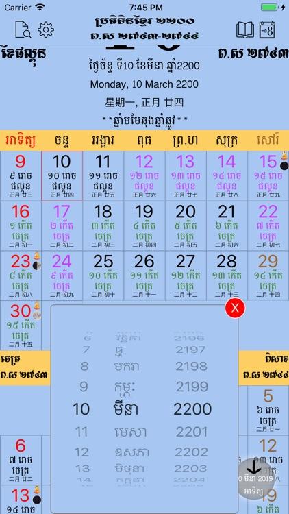 Khmer Calendar screenshot-5