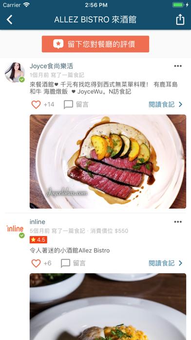 愛食記 - 台灣精選餐廳 x 美食優惠 screenshot four