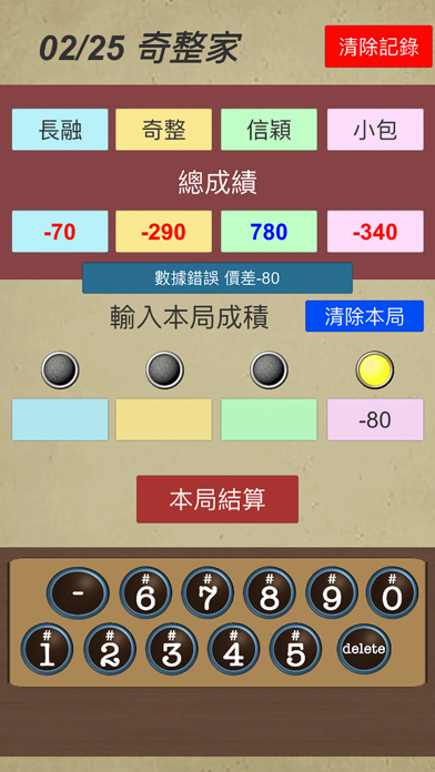 賭桌記帳 screenshot 3