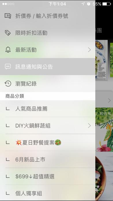 JB輕蔬食:世界第一萵苣品牌 screenshot four