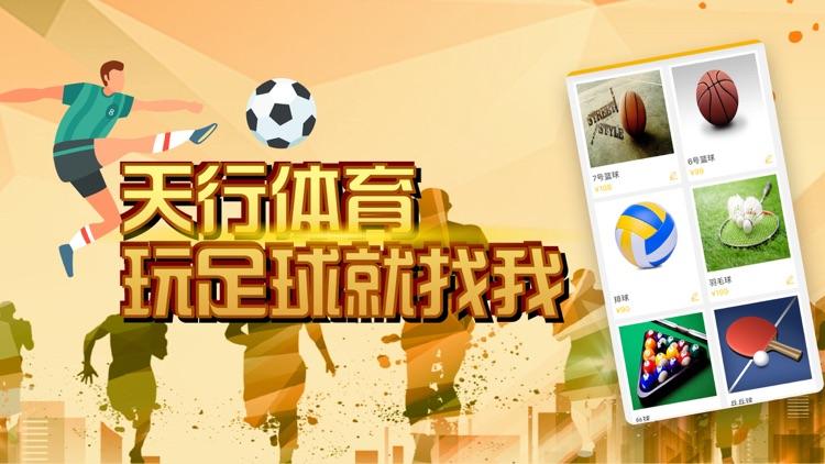 天行体育-运动装备 screenshot-3