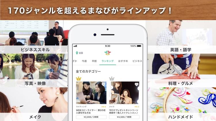 ストアカ screenshot-1