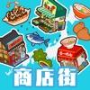 ハコハコ!商店街 - iPadアプリ