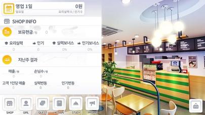 기적의 분식집 Complete screenshot 8