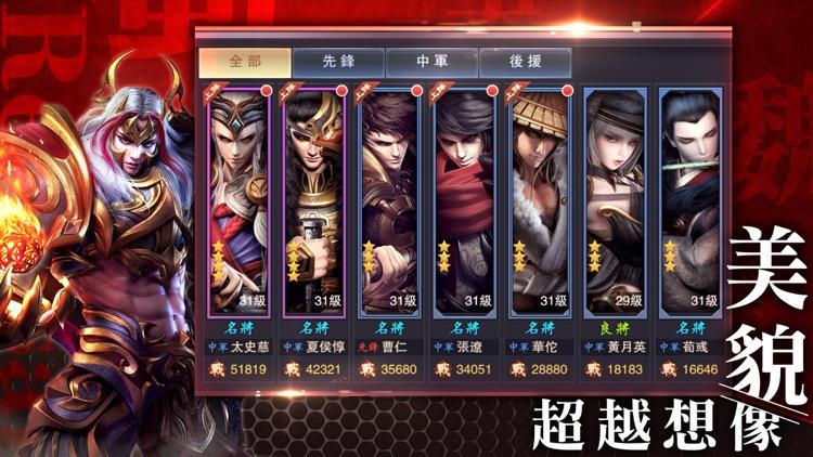 王城攻略 screenshot-4