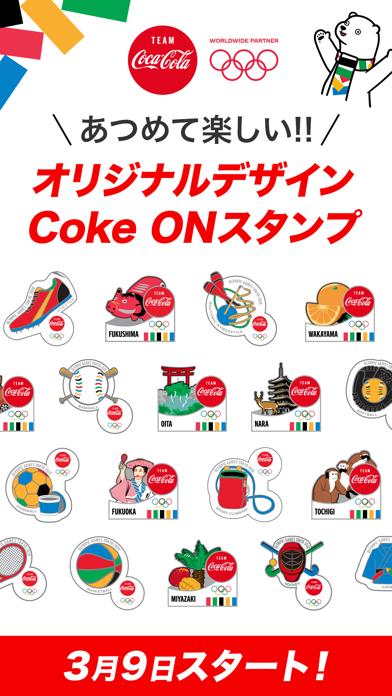 Coke ON(コークオン)のおすすめ画像3