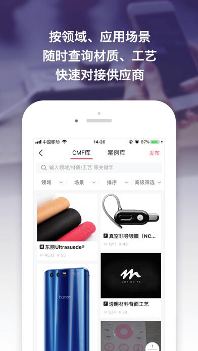寻材问料 screenshot two