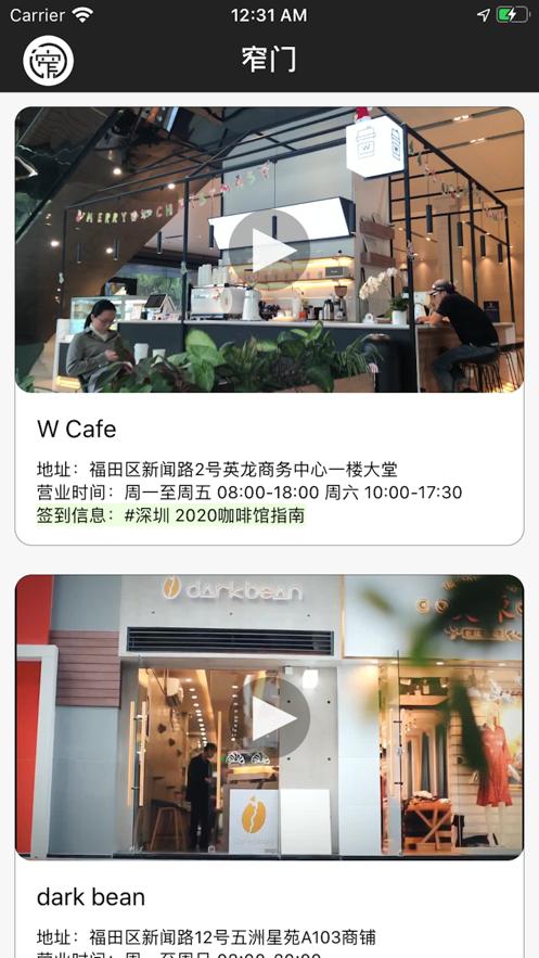 窄门-定位品质生活 App 截图