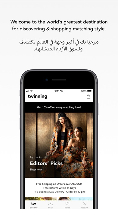 messages.download Twinning software