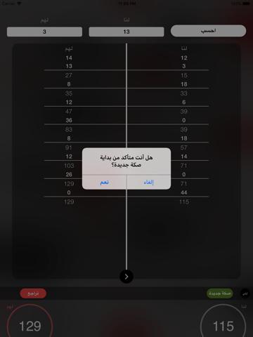 حاسبة بلوت - náhled