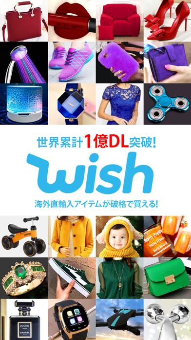 Wish - ショッピングをもっと楽しく ScreenShot0