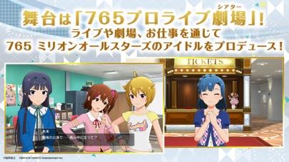 アイドルマスター ミリオンライブ! シアターデイズスクリーンショット