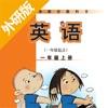 一年级上册英语-外研版小学英语