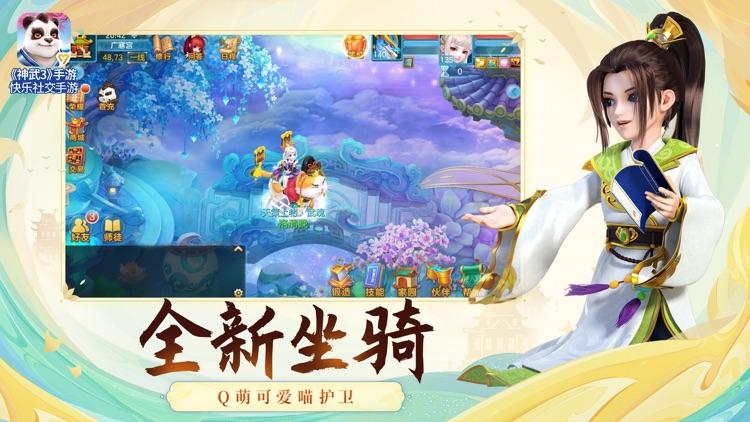 神武3 screenshot-4