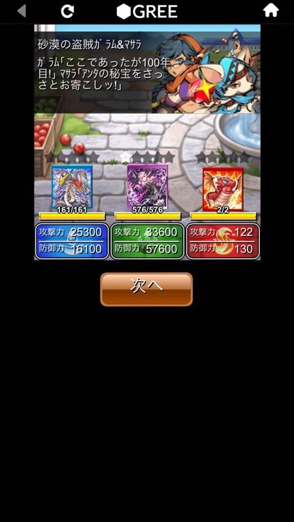 ドラゴンコレクション モンスター育成カードバトル screenshot-5
