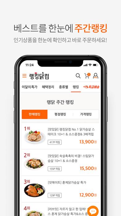랭킹닭컴 - 닭가슴살 감동쇼핑 for Windows
