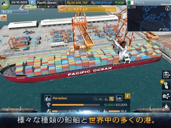 Ship Tycoonのおすすめ画像3