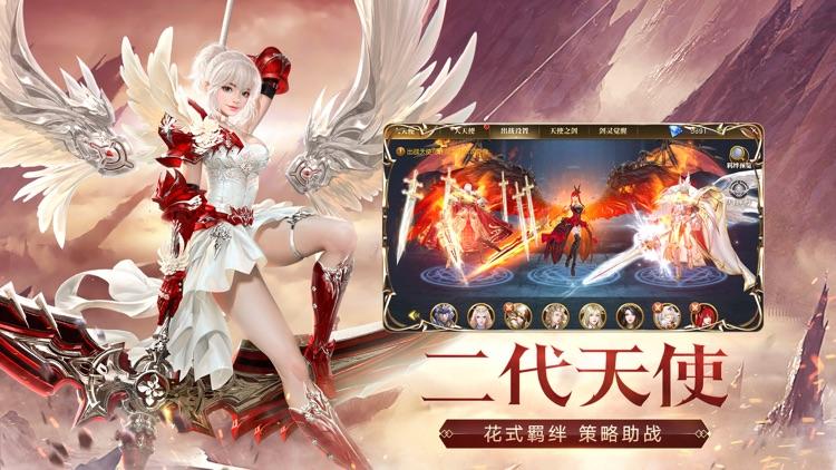 天使纪元-2周年庆 screenshot-3
