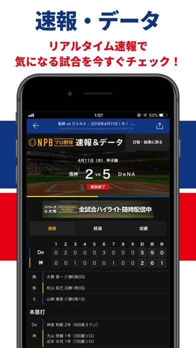 スポーツブル(スポブル) ScreenShot7