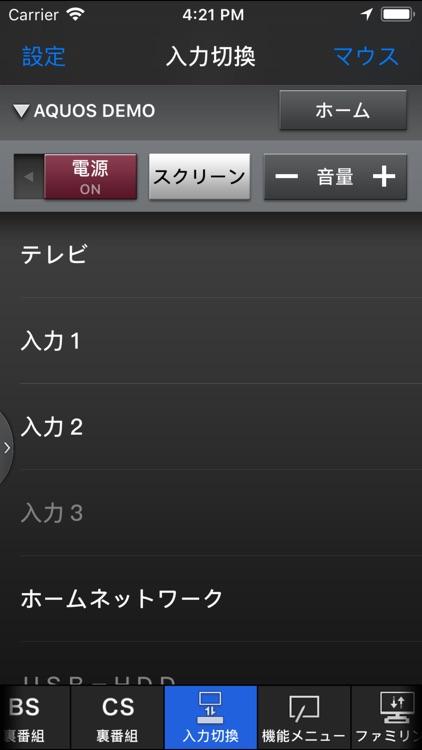 AQUOSコネクト screenshot-3