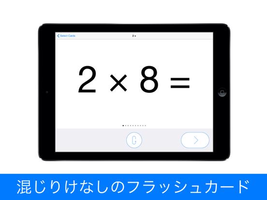 ピュア・フラッシュカード - 算数 - かけざん(九九)のおすすめ画像1